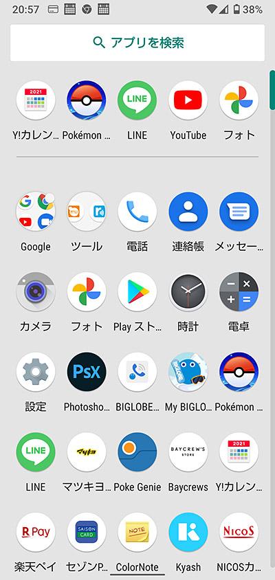 すると、インストールしているアプリの一覧が表示されます。