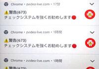 zvideo-live.comの「チェックシステムを強くお勧めします」通知には要注意!