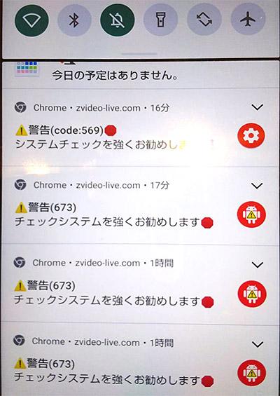 以下のように、zvideo-live.comからChromeを経由して「警告(673)チェックシステムを強くお勧めします」というメッセージが頻繁に届いてしまいます。