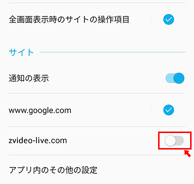 ここで、Chromeのプッシュ通知の管理ができます。「サイト」の項目にある「zvideo-live.com」の項目をタップして、通知をオフ(グレー)にします。これで「zvideo-live.com」からの「警告(673)チェックシステムを強くお勧めします」という通知は来なくなります。