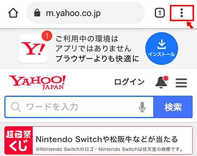 その為、以下の手順で「zvideo-live.com」から通知が届かないようにすれば、こちらの問題は解決します。まずは、インターネットを閲覧する為のアプリ「Google Chrome」を開きましょう。アプリが起動したら、画面右上の「・・・(メニュー)」をタップします。
