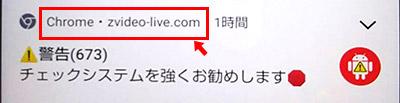 今後、このような迷惑行為のドメインは変更になる可能性があります。その為、もし「zvideo-live.com」以外から通知が届く場合には、通知の欄に書かれているドメインを確認して、対象のドメインからの通知をオフにすれば大丈夫です。