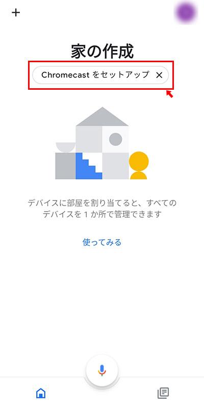 無事にGoogle Homeアプリが立ち上がると、Home画面が表示されます。 「Chromecastをセットアップ」をタップしましょう。