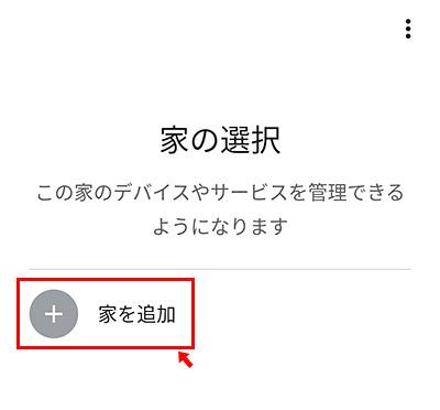 その為、まずは「家」を登録して、設定した家に対して、Chromecastを設定することになります。ということで、まずは「家」を登録しましょう。新しく登録する場合には「家を追加」を選択して「次へ」をタップします。