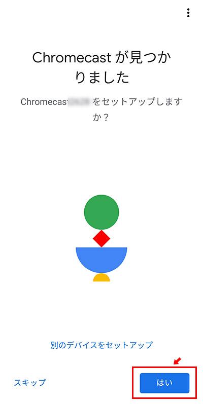 すると「デバイスの検出中」と表示され「Chromecast」が見つかります。ここで見つからない場合には、「Chromecast」のそばに寄って、もう一度検索してみましょう。「はい」をタップして、セットアップを開始します。