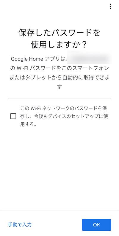 すると「保存したパスワードを使用しますか?」と表示されて、スマートフォンに保存されているパスワードから自動的に取得することができます。別のデバイスのセットアップの時に使われたくない場合には、チェックを外してから「OK」をタップしましょう。
