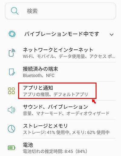 まずは、Androidの設定を開いたら「アプリと通知」をタップしましょう。