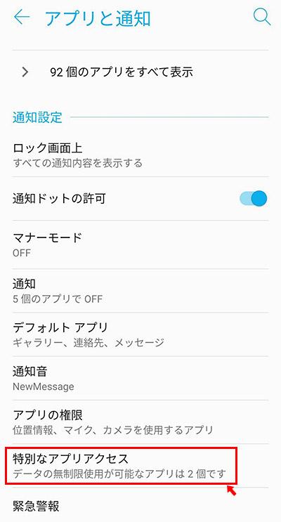 「アプリと通知」のメニューが開いたら「特別なアプリアクセス」をタップします。スマホによっては「詳細設定」の中にあります。