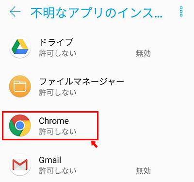 アプリを選択する画面が表示されますので、「Chrome」など、お使いのインターネットを閲覧する為のアプリをタップします。