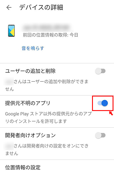 端末の設定を変更できるページが開きますので、「提供元不明のアプリ」の項目でトグルをタップして有効にしたら、完了です。